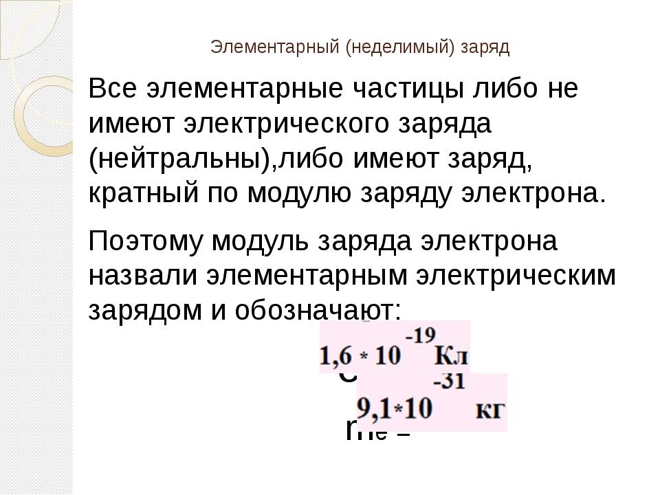 Элементарный (неделимый) заряд Все элементарные частицы либо не имеют электри...