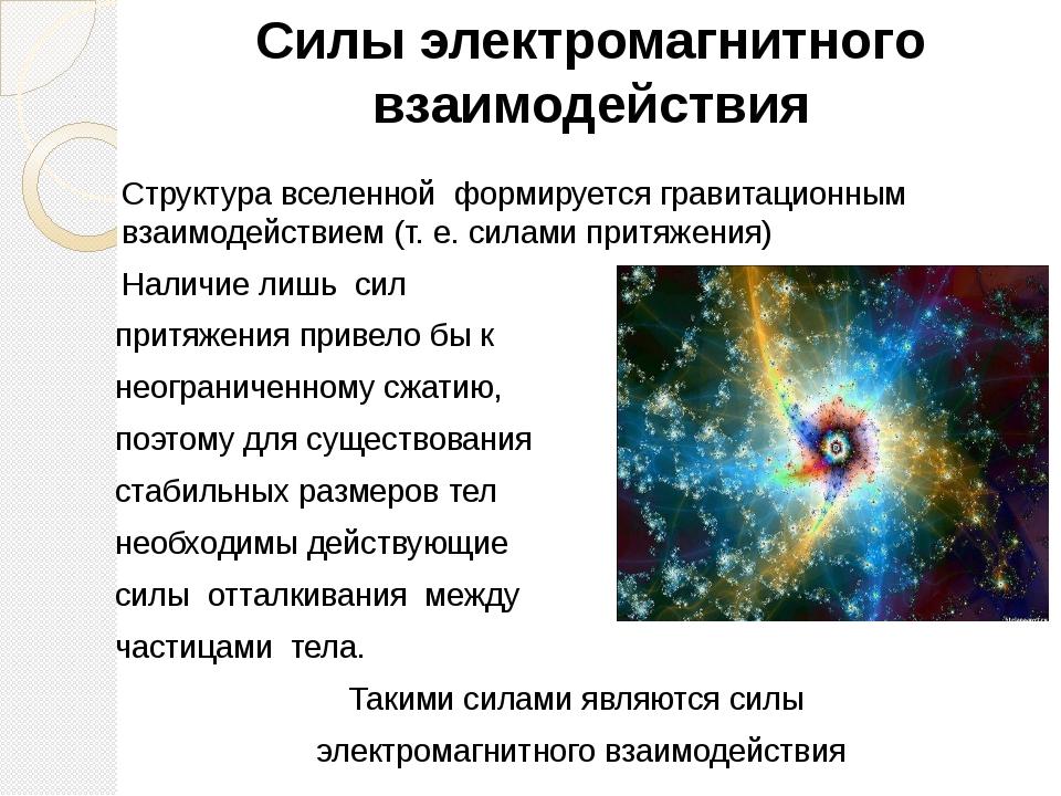 Силы электромагнитного взаимодействия Структура вселенной формируется гравита...