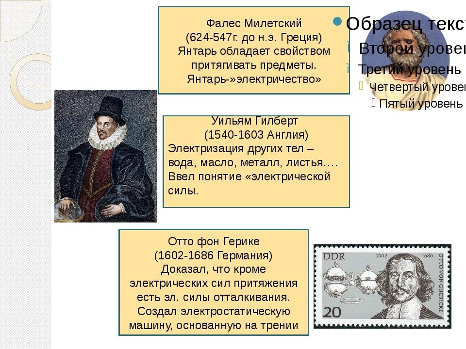 Фалес Милетский (624-547г. до н.э. Греция) Янтарь обладает свойством притяги...