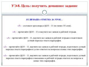 ЕСЛИ ВАША ОТМЕТКА ЗА УРОК… «5» – составьте кроссворд к §§10 – 11 (не менее 1