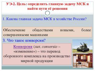 1. Какова главная задача МСК в хозяйстве России? УЭ-2. Цель: определить главн