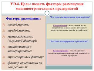 Факторы размещения: наукоёмкость; трудоёмкость; металлоёмкость (сырьевой факт