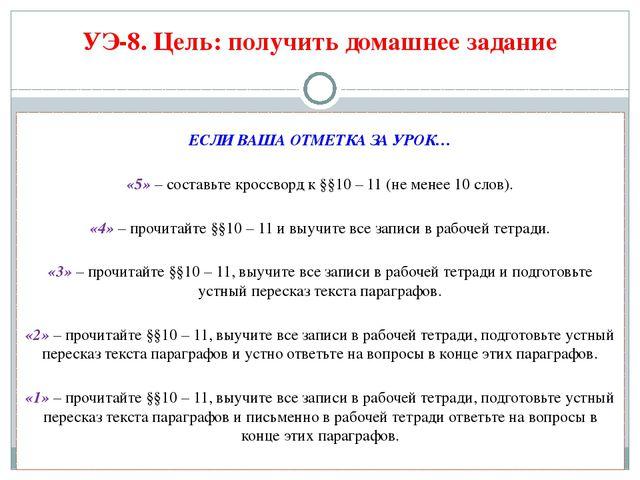 ЕСЛИ ВАША ОТМЕТКА ЗА УРОК… «5» – составьте кроссворд к §§10 – 11 (не менее 1...
