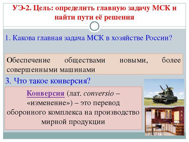 1. Какова главная задача МСК в хозяйстве России? УЭ-2. Цель: определить главн...
