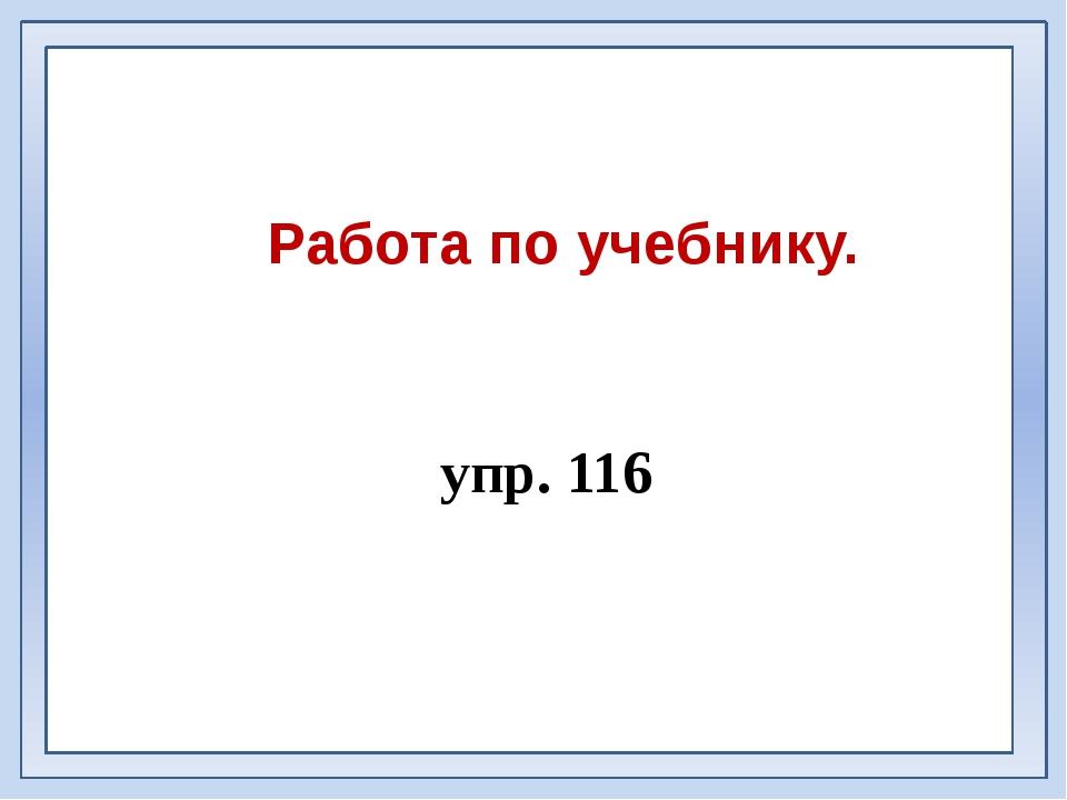 Работа по учебнику. упр. 116