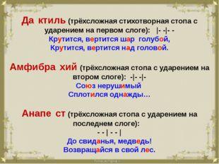 Да́ктиль (трёхсложная стихотворная стопа с ударением на первом слоге):  |-