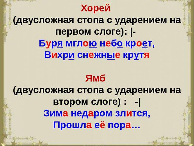 Хорей (двусложная стопа с ударением на первом слоге): |- Буря мглою небо кро...