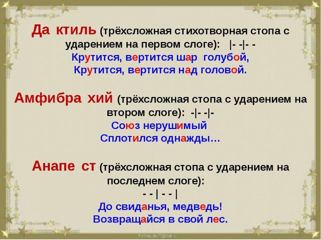Да́ктиль (трёхсложная стихотворная стопа с ударением на первом слоге):  |-...