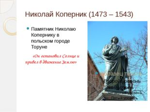 Николай Коперник (1473 – 1543) Памятник Николаю Копернику в польском городе Т