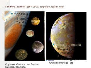 Галилео Галилей (1564-1642), астроном, физик, поэт. Спутники Юпитера: Ио, Евр