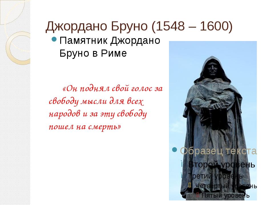 Джордано Бруно (1548 – 1600) Памятник Джордано Бруно в Риме  «Он поднял сво...