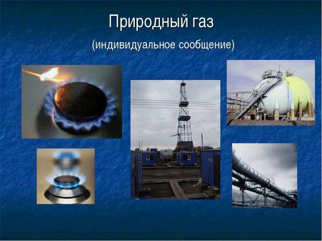 Природный газ (индивидуальное сообщение)