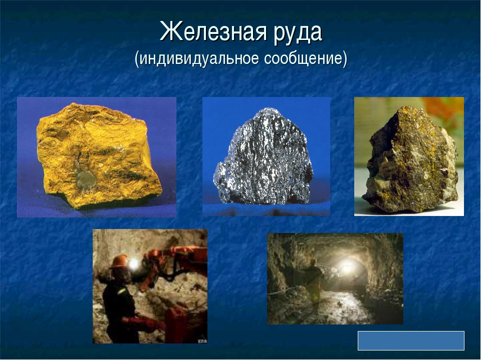 Железная руда (индивидуальное сообщение)