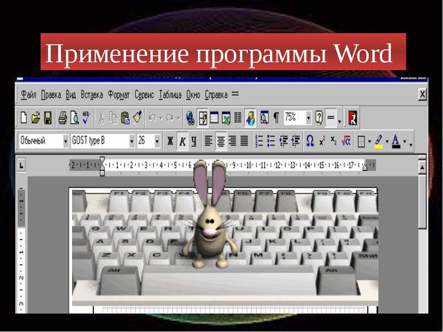 Применение программы Word