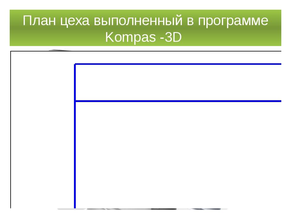 План цеха выполненный в программе Kompas -3D