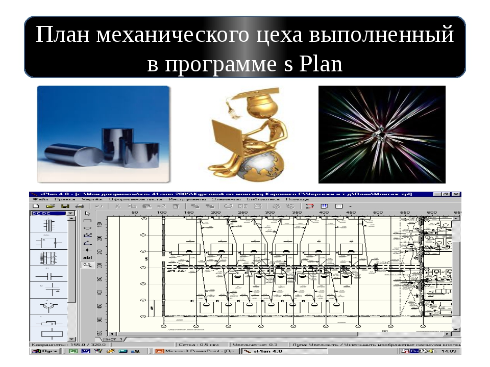 План механического цеха выполненный в программе s Plan