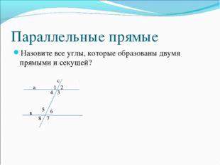 Параллельные прямые Назовите все углы, которые образованы двумя прямыми и сек
