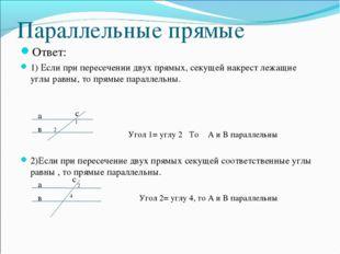 Параллельные прямые Ответ: 1) Если при пересечении двух прямых, секущей накре