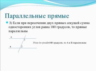 Параллельные прямые 3) Если при пересечении двух прямых секущей сумма односто