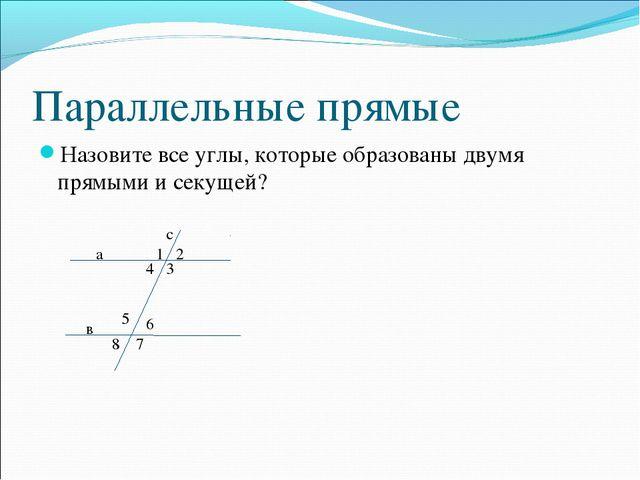 Параллельные прямые Назовите все углы, которые образованы двумя прямыми и сек...