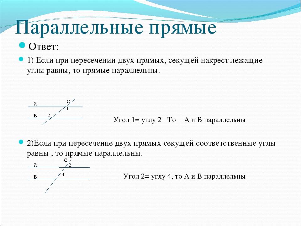 Параллельные прямые Ответ: 1) Если при пересечении двух прямых, секущей накре...