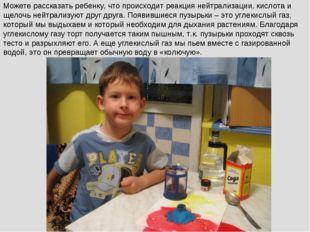 Можете рассказать ребенку, что происходит реакция нейтрализации, кислота и ще
