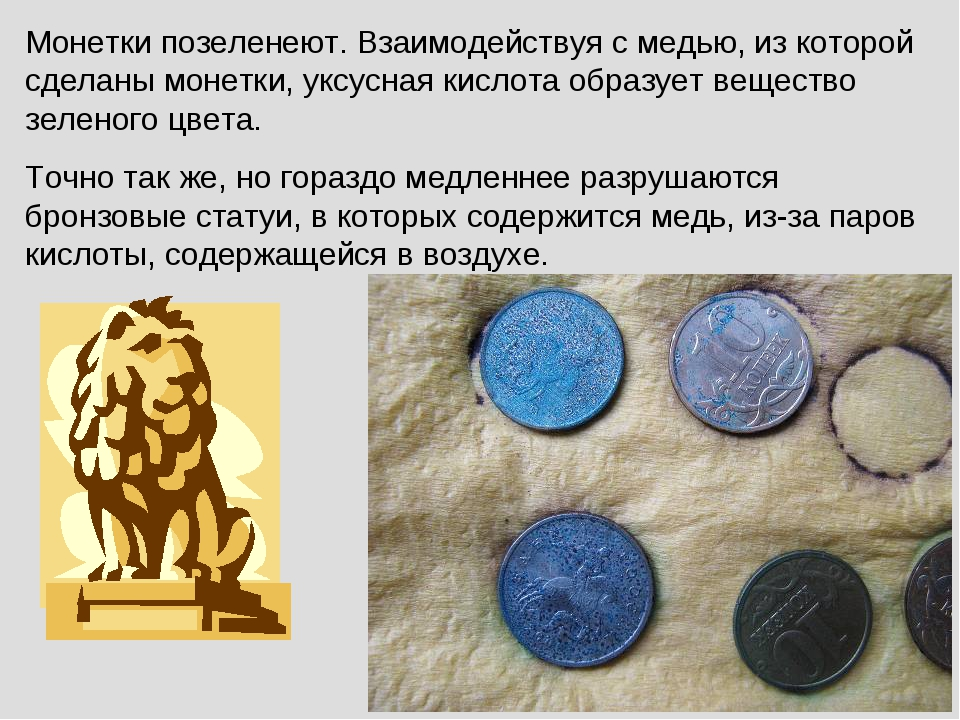Монетки позеленеют. Взаимодействуя с медью, из которой сделаны монетки, уксус...