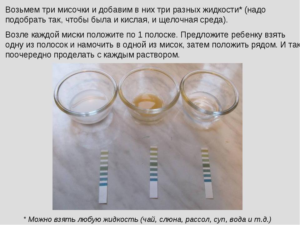 Возьмем три мисочки и добавим в них три разных жидкости* (надо подобрать так,...