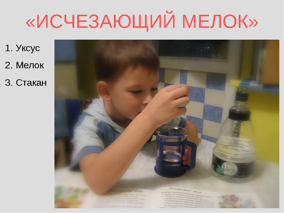 «ИСЧЕЗАЮЩИЙ МЕЛОК» Уксус Мелок Стакан