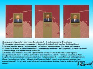 Монография оқырманға Қазақстан Президентінің - Қазақстан халқы Ассамблеясы Тө