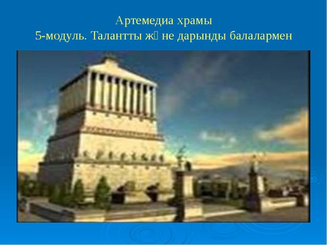 Артемедиа храмы 5-модуль. Талантты және дарынды балалармен жұмыс