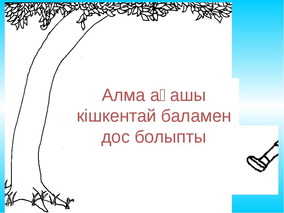 Алма ағашы кішкентай баламен дос болыпты
