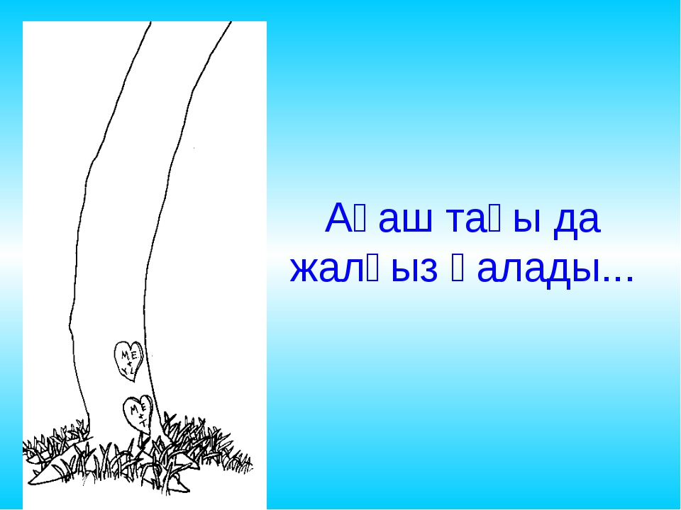 Менде қайық жоқ.Бірақ менің кеудемді алып қолдансаң болады – дейді ағаш. Бала...