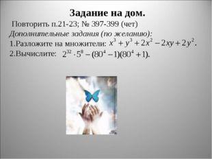 Задание на дом. Повторить п.21-23; № 397-399 (чет) Дополнительные задания (п