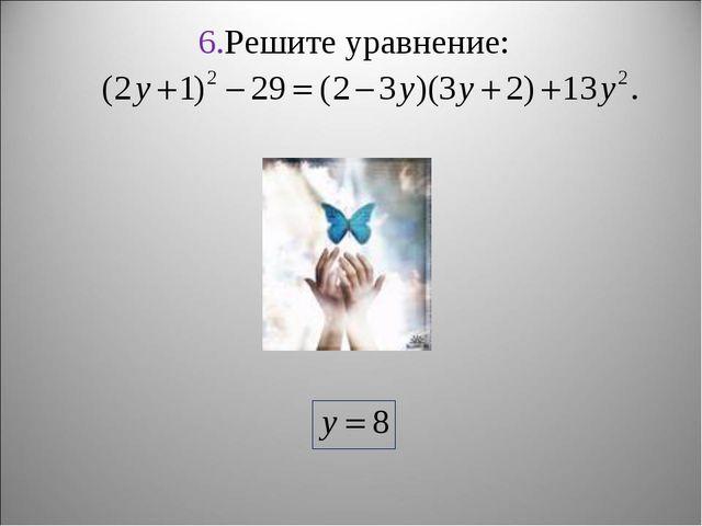 6.Решите уравнение: