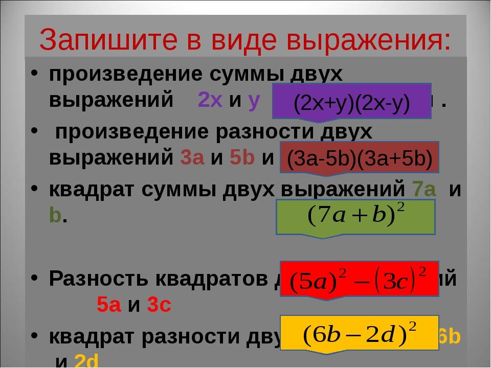 Запишите в виде выражения: произведение суммы двух выражений 2х и y и их разн...