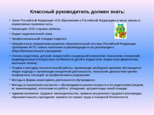 Классный руководитель должен знать: Закон Российской Федерации «Об образован