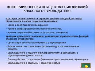 КРИТЕРИИИ ОЦЕНКИ ОСУЩЕСТВЛЕНИЯ ФУНКЦИЙ КЛАССНОГО РУКОВОДИТЕЛЯ. Критерии резул