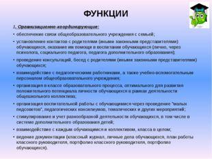 ФУНКЦИИ 1. Организационно-координирующие: обеспечение связи общеобразовательн