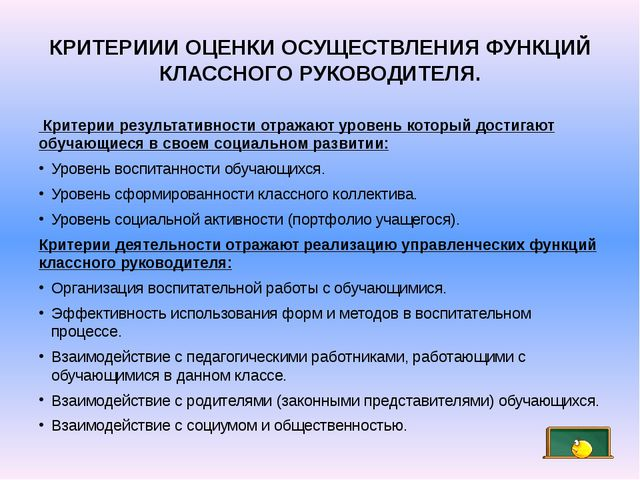 КРИТЕРИИИ ОЦЕНКИ ОСУЩЕСТВЛЕНИЯ ФУНКЦИЙ КЛАССНОГО РУКОВОДИТЕЛЯ. Критерии резул...