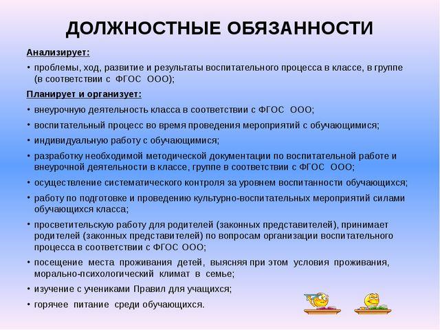 Должностная Инструкция Директора Департамента Инновационных Проектов