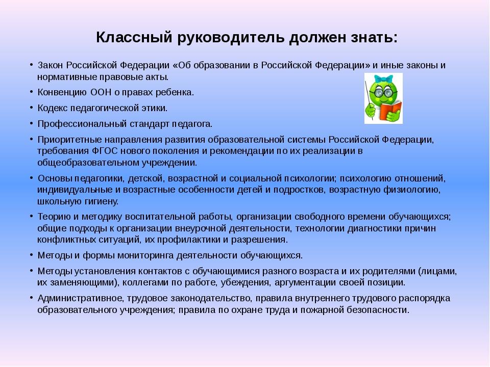 Классный руководитель должен знать: Закон Российской Федерации «Об образован...
