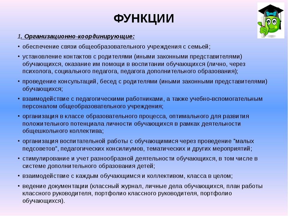 ФУНКЦИИ 1. Организационно-координирующие: обеспечение связи общеобразовательн...