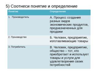 5) Соотнеси понятие и определение ПонятиеОпределение ПроизводительА. Процес