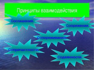 Принципы взаимодействия Соглашения. Сопереживания. Сопричастности. Содеянност