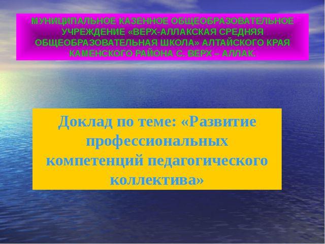 МУНИЦИПАЛЬНОЕ КАЗЕННОЕ ОБЩЕОБРАЗОВАТЕЛЬНОЕ УЧРЕЖДЕНИЕ «ВЕРХ-АЛЛАКСКАЯ СРЕДНЯЯ...