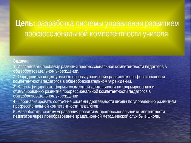 Цель: разработка системы управления развитием профессиональной компетентности...