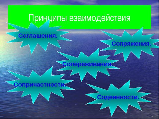 Принципы взаимодействия Соглашения. Сопереживания. Сопричастности. Содеянност...