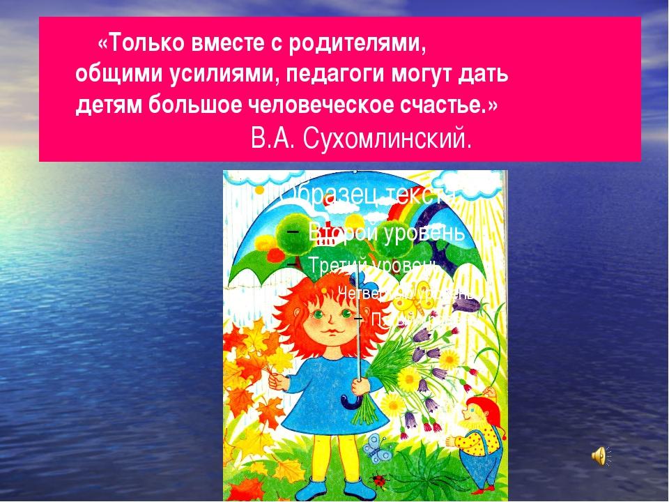 «Только вместе с родителями, общими усилиями, педагоги могут дать детям боль...