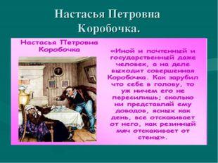 Настасья Петровна Коробочка.
